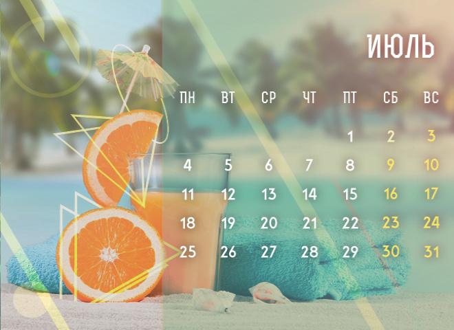 Календарь выходных и праздничных дней в июле 2016