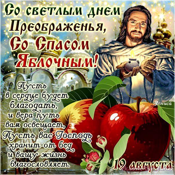 Со Светлым днем Преображенья!