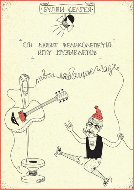 """Комикс """"Будни Селгея"""""""