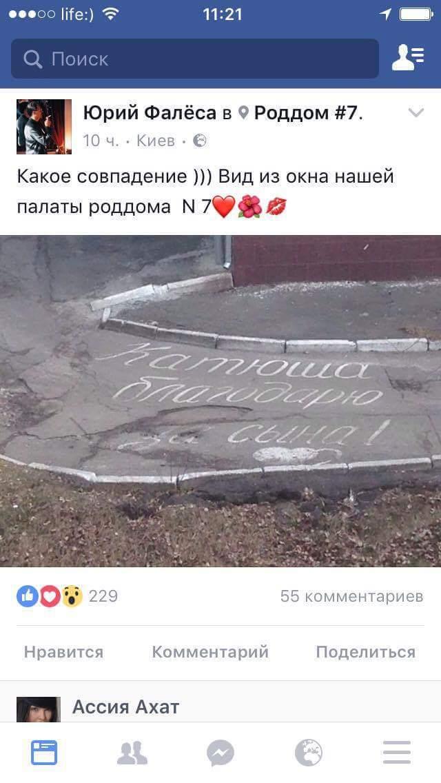 Юрій Фальоса