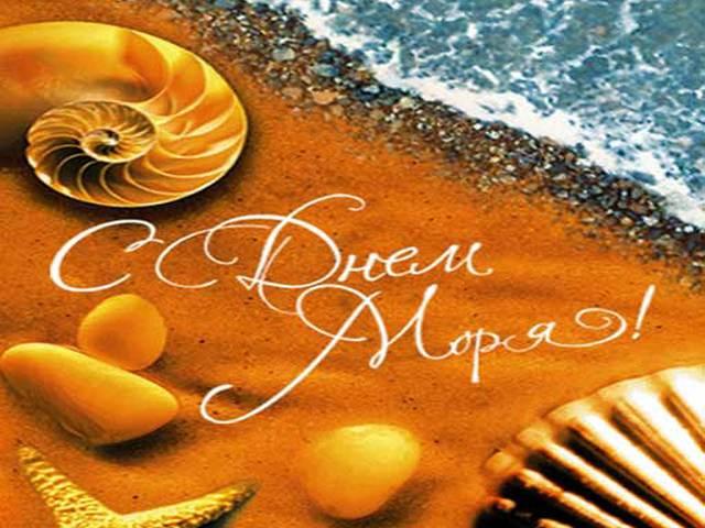 Поздравления с Днем моря