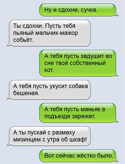 Подборка веселых смс с подругами