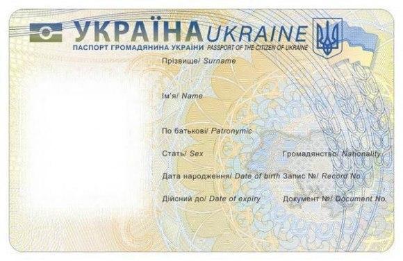 Внутренний паспорт Украины заменят на специальную карточку