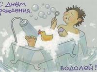 Смішні листівки З днем народження водоліїв