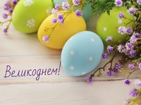 Гарні листівки на Великдень