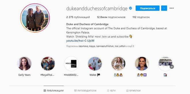 Instagram герцогів Кембриджських