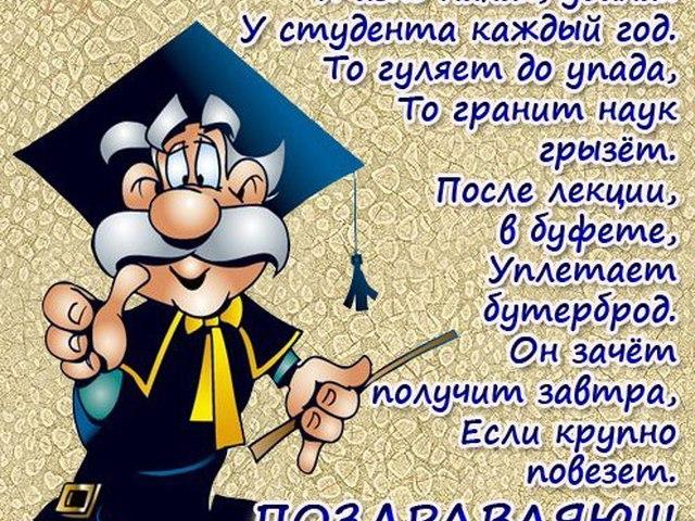 Поздравления ко дню студента шуточные