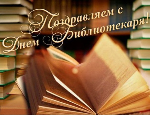 С Днём библиотекаря