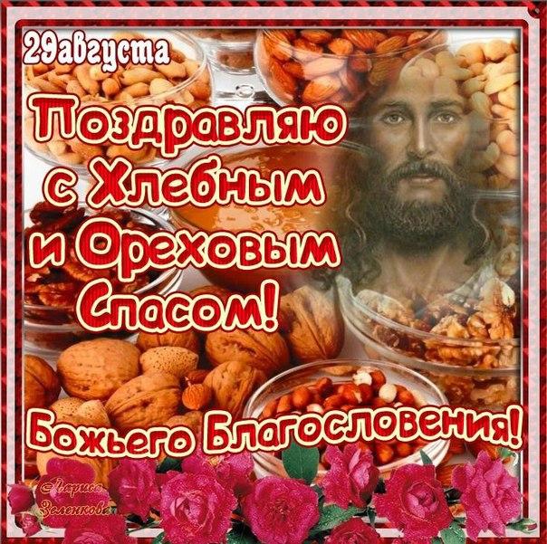 Поздравляю с Ореховым Спасом