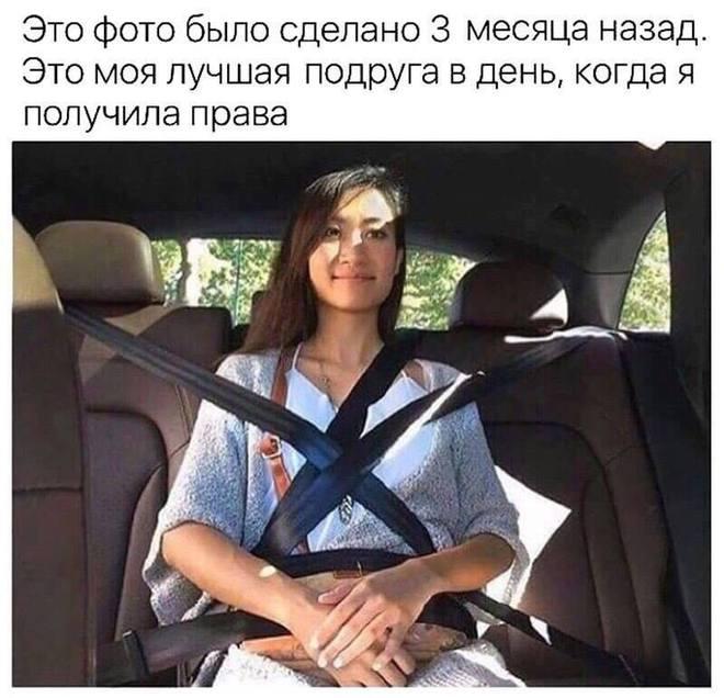 Когда подруга сдала на права