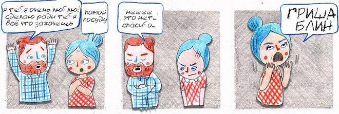 Гриша, блин!