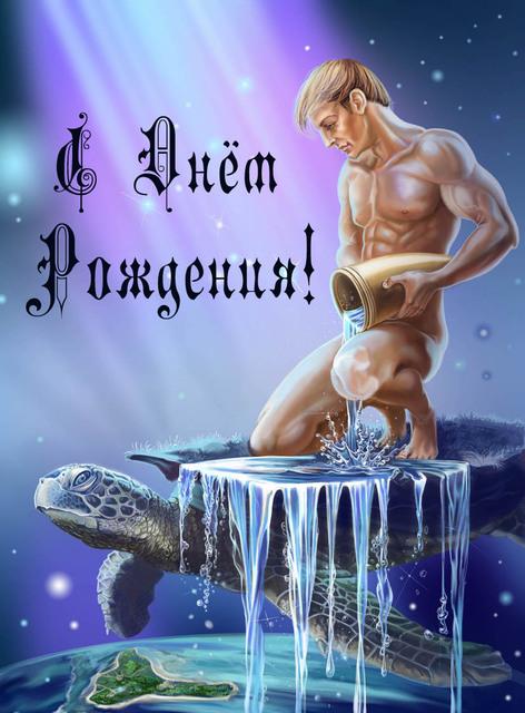 Красивые открытки на День Рождения Водолеев