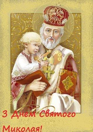 Листівки на День Святого Миколая