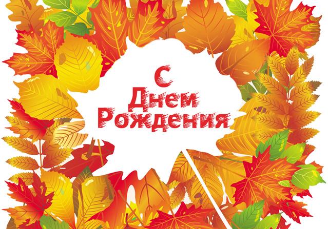 Осенние открытки на день рождения