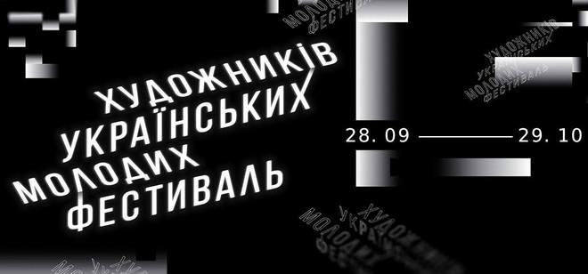 Куда пойти в Киеве: выходные 27 - 29 октября