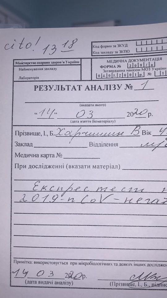 """Фронтмен гурту """"Друга ріка"""" оприлюднив свій результат тесту на COVID-19"""