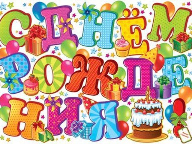 Поздравления с днем рождения 11 лет девочкам двойняшкам 92