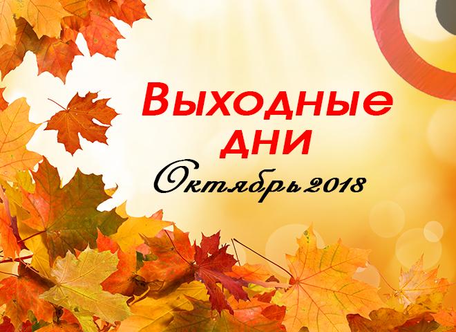 Календари октябрь