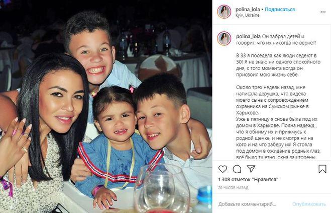 Полина Ололо с семьей