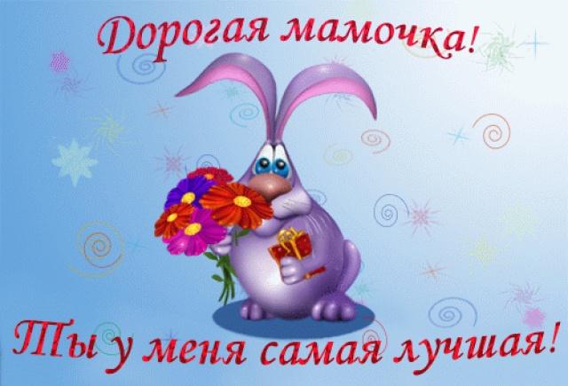 С днем рождения, дорогая мамочка!