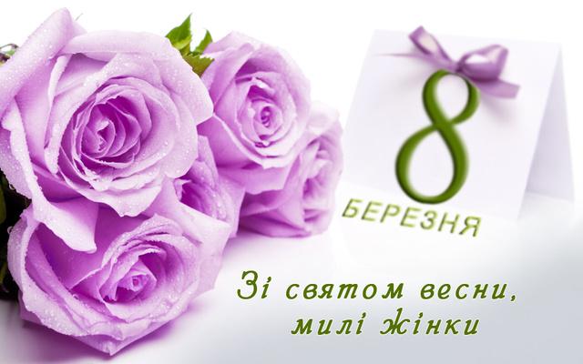 Зі святом весни милі жінки
