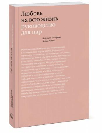 """""""Любовь на всю жизнь. Руководство для пар"""", Х. Хендрикс, Х. Хант"""