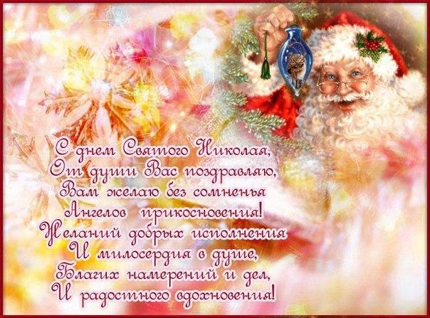 Поздравление на день Св. Николая