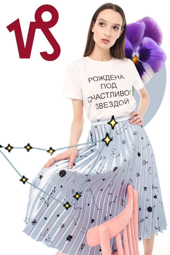 Модный зодиак от Vika Adamskaya