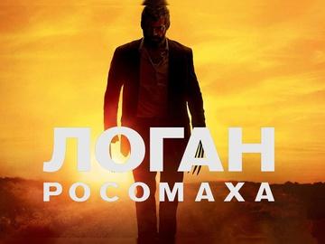 Киноафиша 2017: что смотреть на неделе 27 февраля - 5 марта