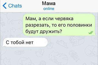 Переписки с родителями