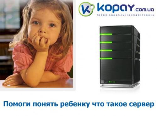 Помоги понять ребенку что такое сервер