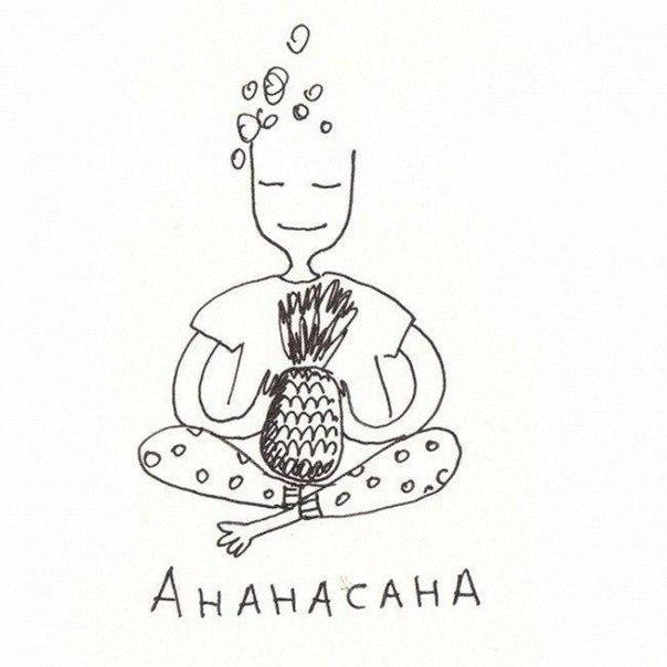 Домашняя йога в рисунках
