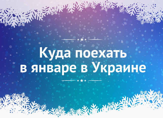 Куда поехать в январе: ТОП-5 событий в Украине