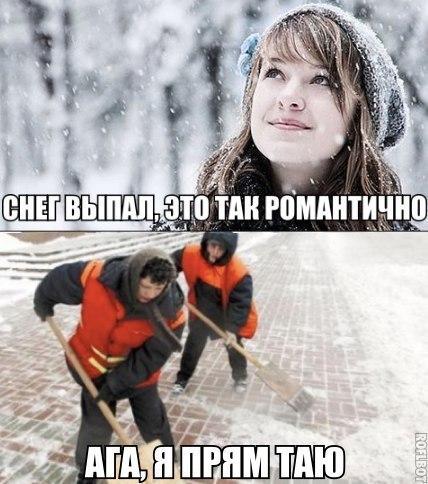 Зима - это романтика
