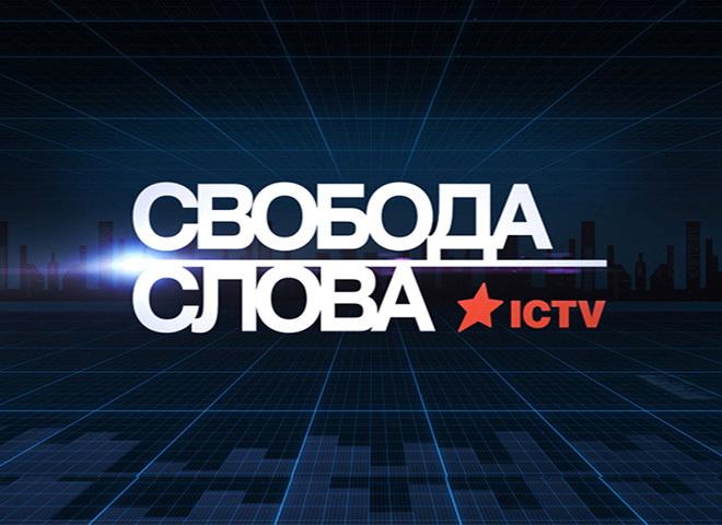 """""""Свобода слова"""" 2016"""