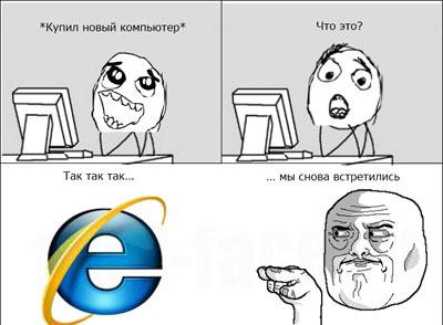 Ржачные комиксы про Internet Explorer