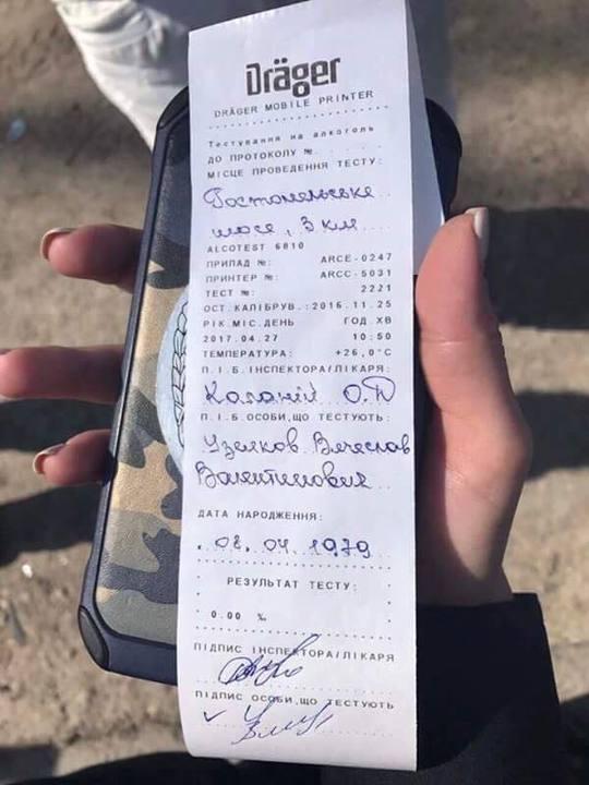 В'ячеслав Узелков ДТП