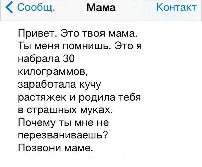 Смски, которые могли написать только мамы