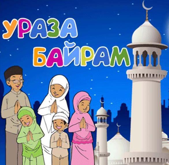 Привітання з Рамаданом