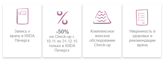 Осенний check-up