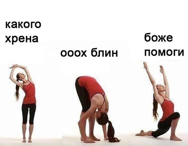 Йога. Ожидание и реальность