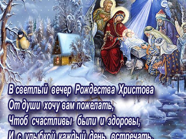 Поздравление с рождеством христовом подругу