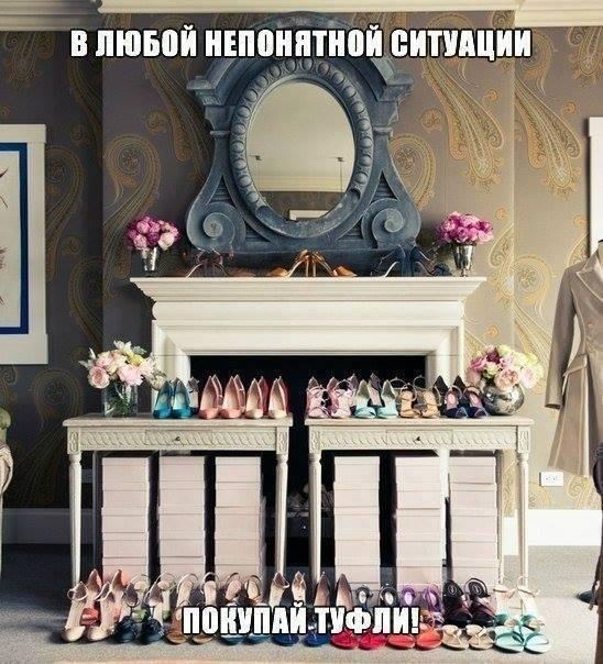 В любой ситуации покупай сумку и туфли