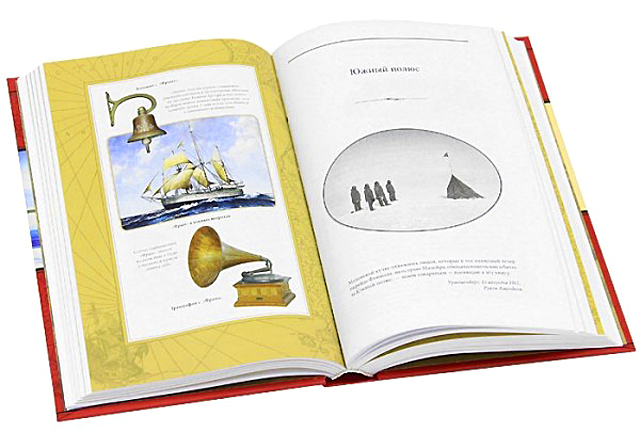 Книги для путешественника: Руал Амундсен «Моя жизнь»