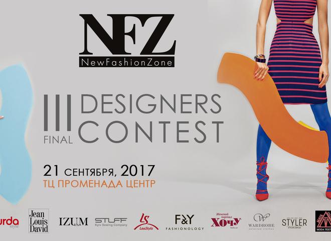 New Fashion Zone: що потрібно знати про міжнародний конкурс молодих дизайнерів