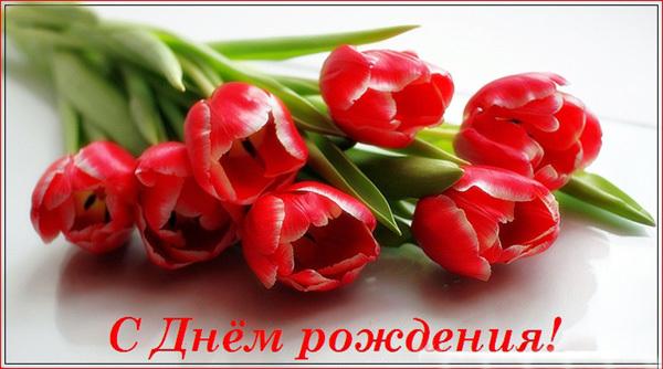 Красочные открытки С Днём Рождения