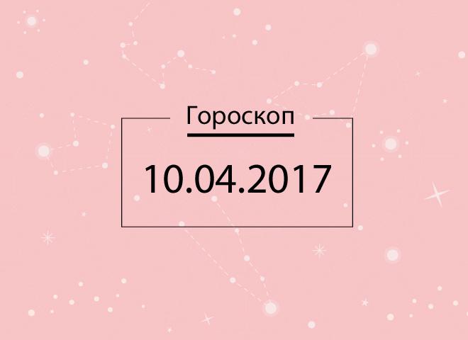 гороскоп для козерога на 10 апреля 2017