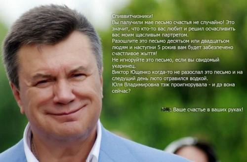 Письмо счастья от Януковича