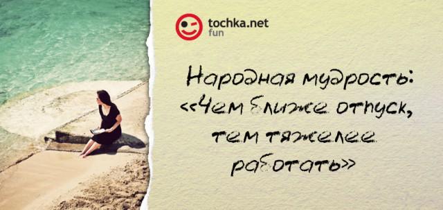 Прикольный афоризм от tochka про отпуск и работу