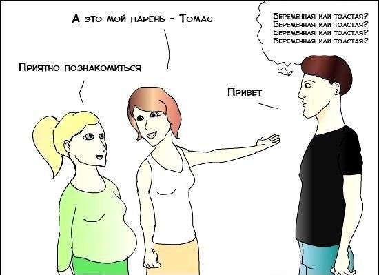 логика девушки при знакомствах